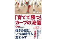 """<div class=""""caption"""">広島アスリートマガジンの名物連載『赤ヘル注目の男たち』でもおなじみ、坂上俊次さんが執筆した書籍『「育てて勝つ」はカープの流儀』(カンゼン)が絶賛発売中!名選手を輩出する土壌、脈々と受け継がれるカープの""""育成術""""を、カープ戦実況歴20年の著者の視点から解き明かす! </div>"""