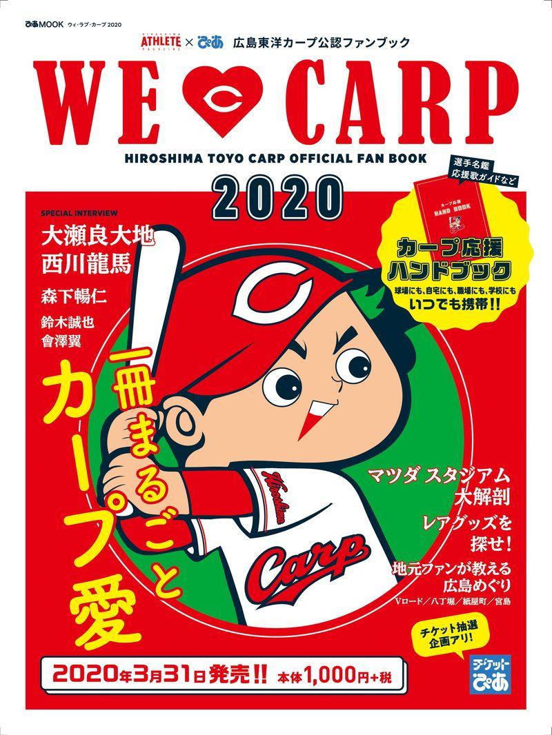 カープ 2020 チケット