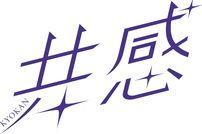 """<div class=""""caption"""">新チームらしい軽やかさと爽やかさと三本の矢(3つの共感)をデザインしたロゴマーク。</div>"""